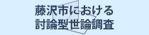 藤沢市における討論型世論調査