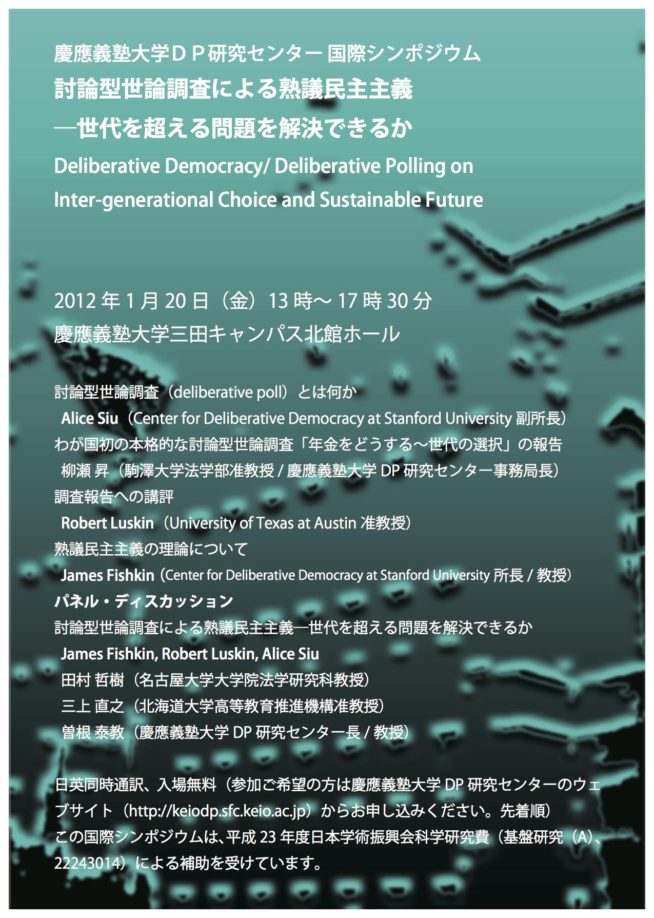 国際シンポジウム「討論型世論調査による熟議民主主義-世代を超える ...